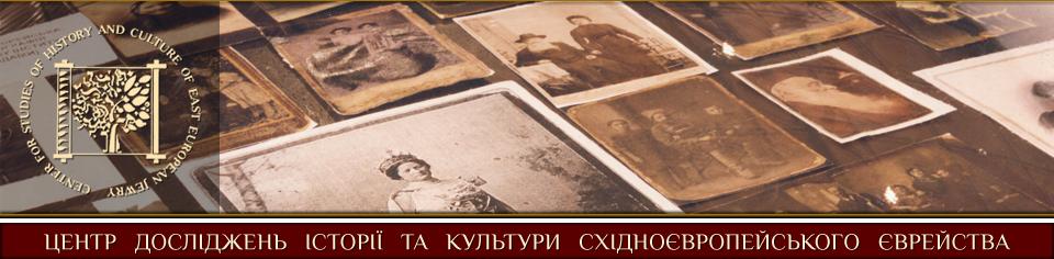 Центр досліджень історії та культури східноєвропейського єврейства