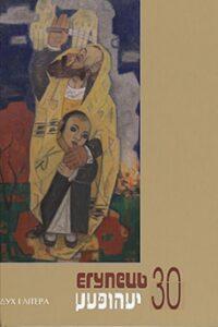 поезія | Центр досліджень історії та культури східноєвропейського єврейства